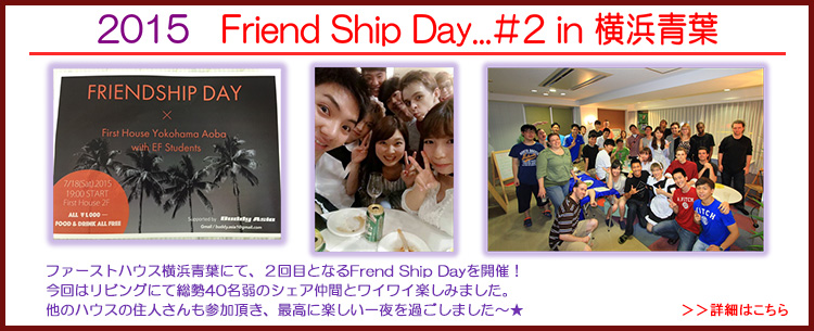 2015 FriendShip Day #2 in 横浜青葉