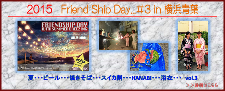 2015 FriendShip Day #3 in 横浜青葉