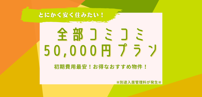 \とにかく安く抑えたい!/ コミコミ5万円の最安物件!