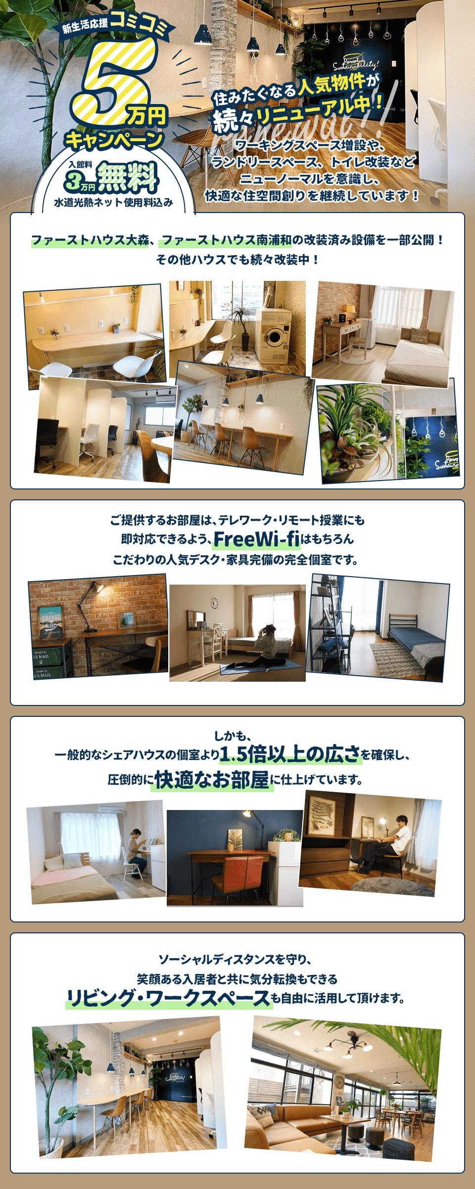 新生活応援!人気リニューアル物件コミコミ5万円キャンペーン