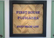 新しくできたハウスのウェルカムボードです!
