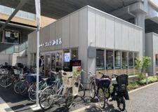 大森町駅前のコメダ珈琲でのランチもオススメ!