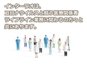 コロナ撲滅するまでの医療関係者応援提案!