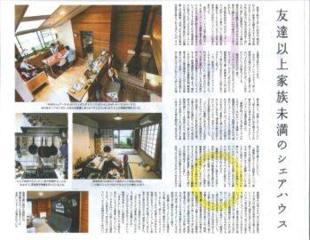 日本経済新聞でシェアハウスが特集されました。