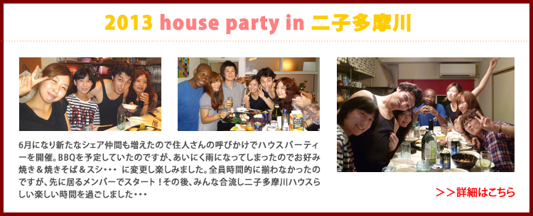 2013 house party in 二子多摩川