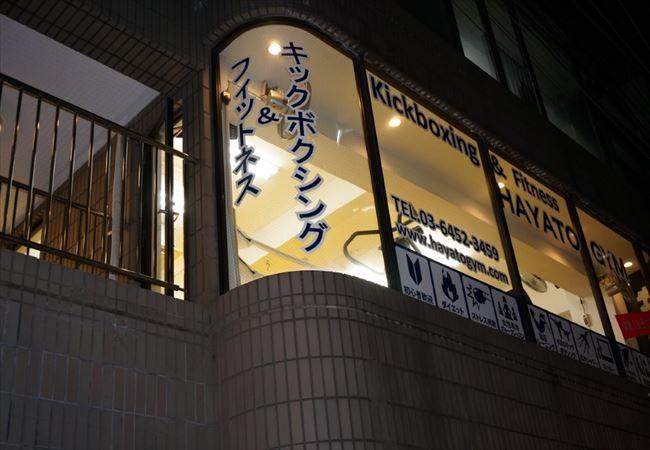 フィットネス店