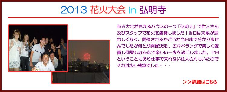2013 花火大会 in 弘明寺