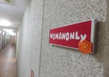 女性専用のトイレやシャワーもあります。