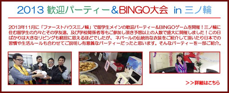 2013 歓迎パーティー&BINGO大会  in 三ノ輪