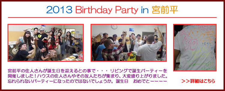 2013  Birthday Party in 宮前平