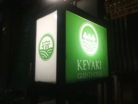keyaki01