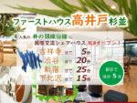 ファーストハウス高井戸杉並【運営20周年新規OPEN(東京杉並)】